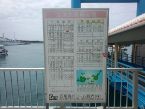 石垣島ドリーム観光 (1)