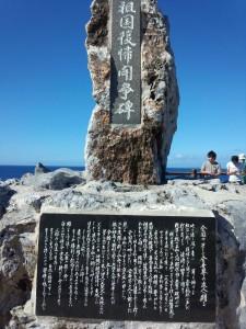 辺戸岬 (4)
