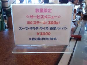 朝日レストラン メニュー (2)