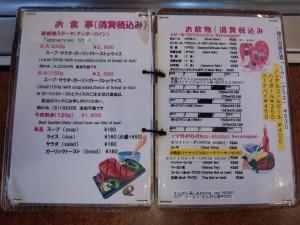 朝日レストラン メニュー (1)