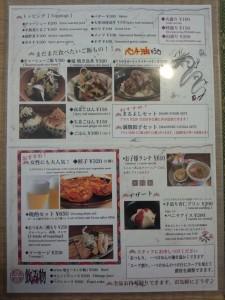 まるよし メニュー (2)