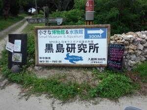黒島研究所 (1)