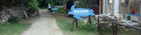 黒島研究所 (2)