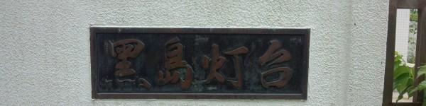 黒島灯台 (2)