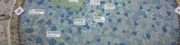 黒島展望台 (2)