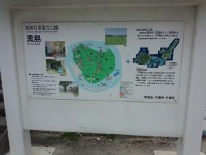 西表石垣国立公園