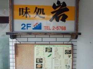 味処 岩 (1)