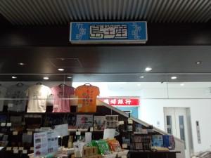 竹富町商工会 (島土産)