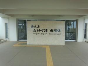 南ぬ島 石垣空港 国際線