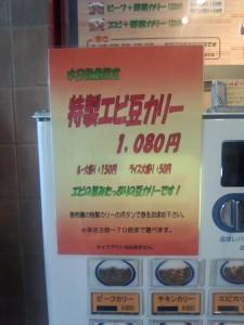 特製エビ豆カレー (1)