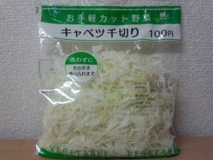 キャベツ千切り (150g)