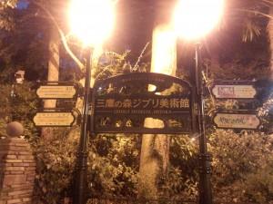 三鷹の森ジブリ美術館 (10)