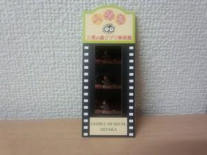 三鷹の森ジブリ美術館 (入場券)