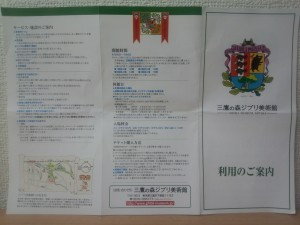 三鷹の森ジブリ美術館 (利用のご案内 1)