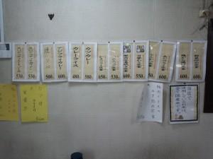 柏や メニュー (3)
