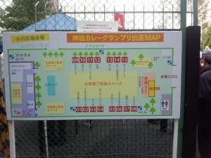 神田カレーグランプリ 2013 (3)