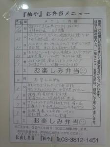 や 柏や メニュー (2)