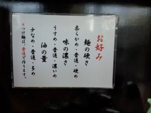 横浜らーめん武蔵家 (1)