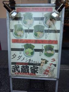 横浜らーめん武蔵家 (2)