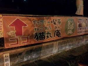 猫丸庵 (1)