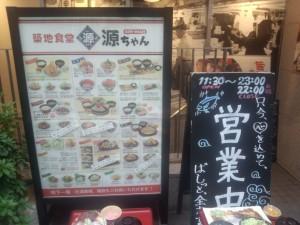 築地食堂 源ちゃん 神保町店 (2)
