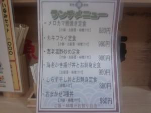 築地食堂 源ちゃん メニュー (2013/12/18)