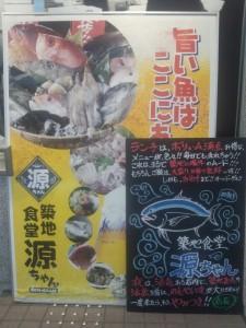 築地食堂 源ちゃん 神保町店 (3)