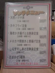 築地食堂 源ちゃん メニュー (2013/12/24)
