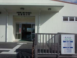 本部港 (渡久地地区) 旅客待合所 (1)