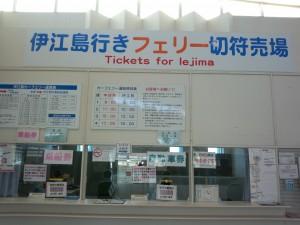 本部港 伊江島航路ターミナル