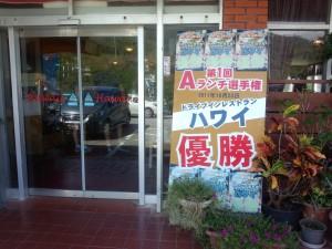 ドライブインレストランハワイ (3)