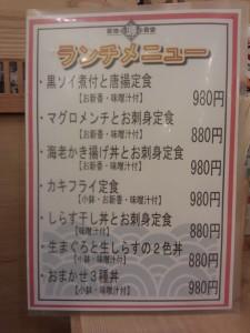 築地食堂 源ちゃん メニュー (2013/12/27)