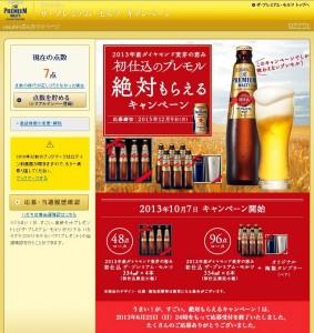 2013 年産ダイヤモンド麦芽の恵み 初仕込 (1)