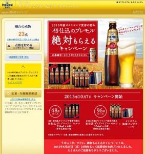 2013 年産ダイヤモンド麦芽の恵み 初仕込 (2)