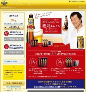 2013 年産ダイヤモンド麦芽の恵み 初仕込 (3)