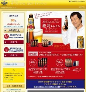 2013 年産ダイヤモンド麦芽の恵み 初仕込 (4)
