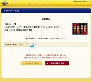 2013 年産ダイヤモンド麦芽の恵み 初仕込 (5)