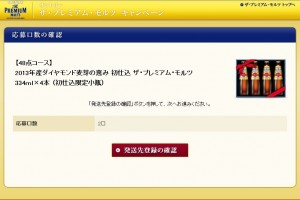 2013 年産ダイヤモンド麦芽の恵み 初仕込 (6)