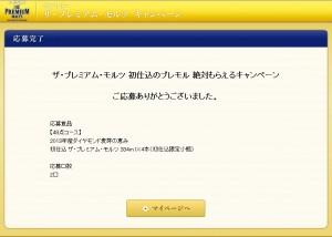 2013 年産ダイヤモンド麦芽の恵み 初仕込 (7)
