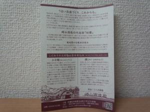 松藤 限定古酒 43 度 (5)