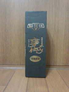 玉友 甕仕込 13 年古酒 (1)