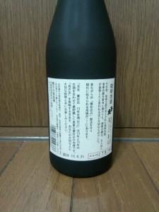 玉友 甕仕込 13 年古酒 (3)