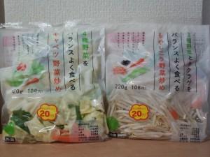 キャベツ野菜炒め + もやしニラ野菜炒め