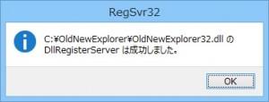 OldNewExplorer (4)