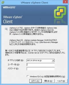 vSphere Client 5.5 Install (1)