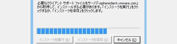 vSphere Client 5.5 Install (2)