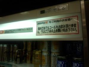 成田空港内 売店