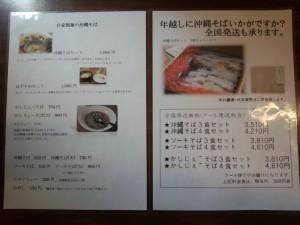首里ほりかわ メニュー (3)