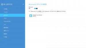 Bluetooth デバイスの管理