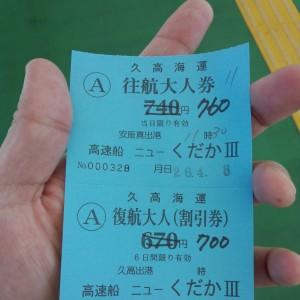 高速船ニューくだか (1)